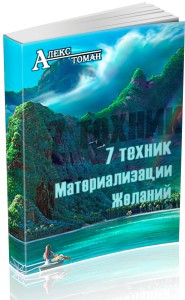 "Книга ""7 Техник Материализации Желаний"""