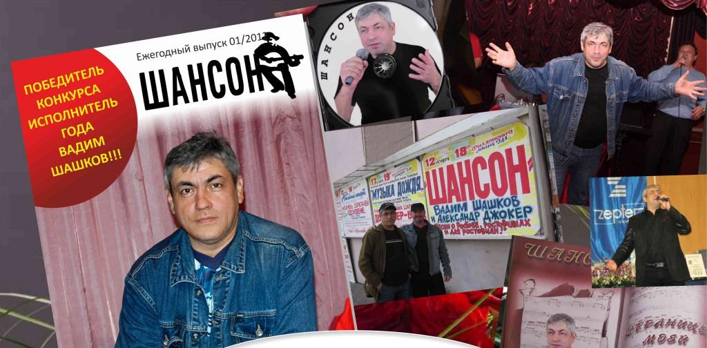 Вадим Шансон