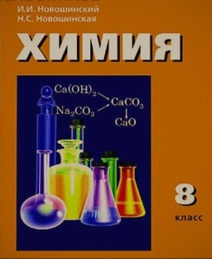 учебник 9 класс химия новошинский