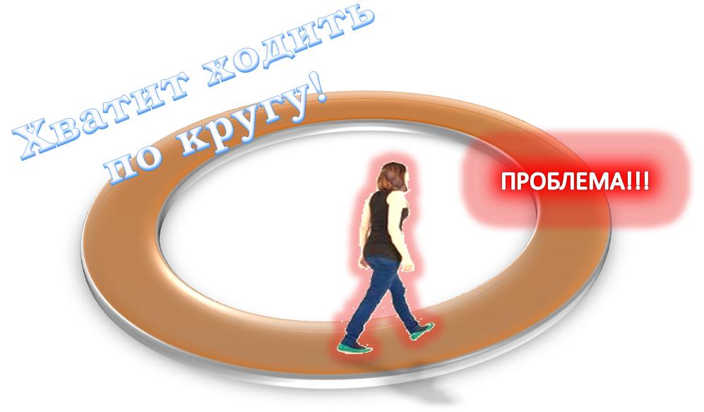 По кругу